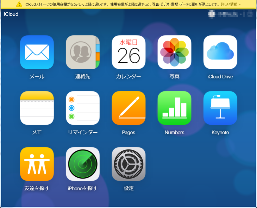 icloud for windowsのホーム画面